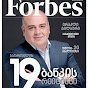 ForbesGeorgia