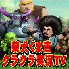 柴犬くま吉クラクラ実況TV
