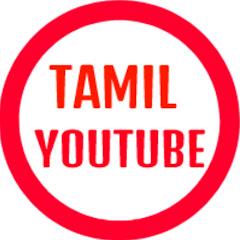 Tamil Youtube - தமிழ் யூட்யூப்
