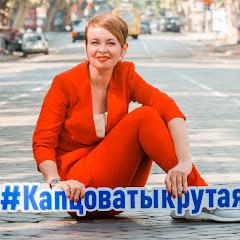 Наталия Капцова