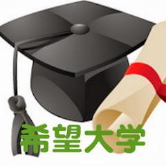 希望日本研究所