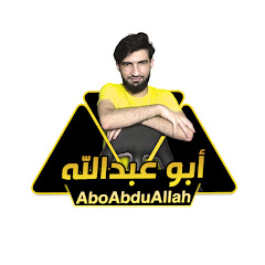 أبو عبدالله AboAbduallahYT