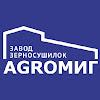 Завод Agroмиг