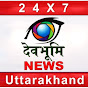 Devbhoomi News