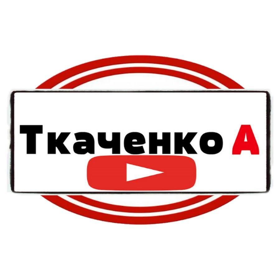 Ткаченко А