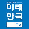 미래한국TV
