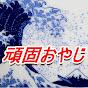 Masaharu Miwa三輪 雅治