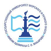 ГУМРФ имени адмирала С.О. Макарова