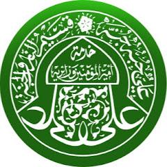 Imam Ali Holy Shrine Urdu
