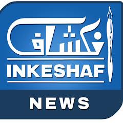 Inkeshaf News