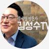 김성수TV 성수대로
