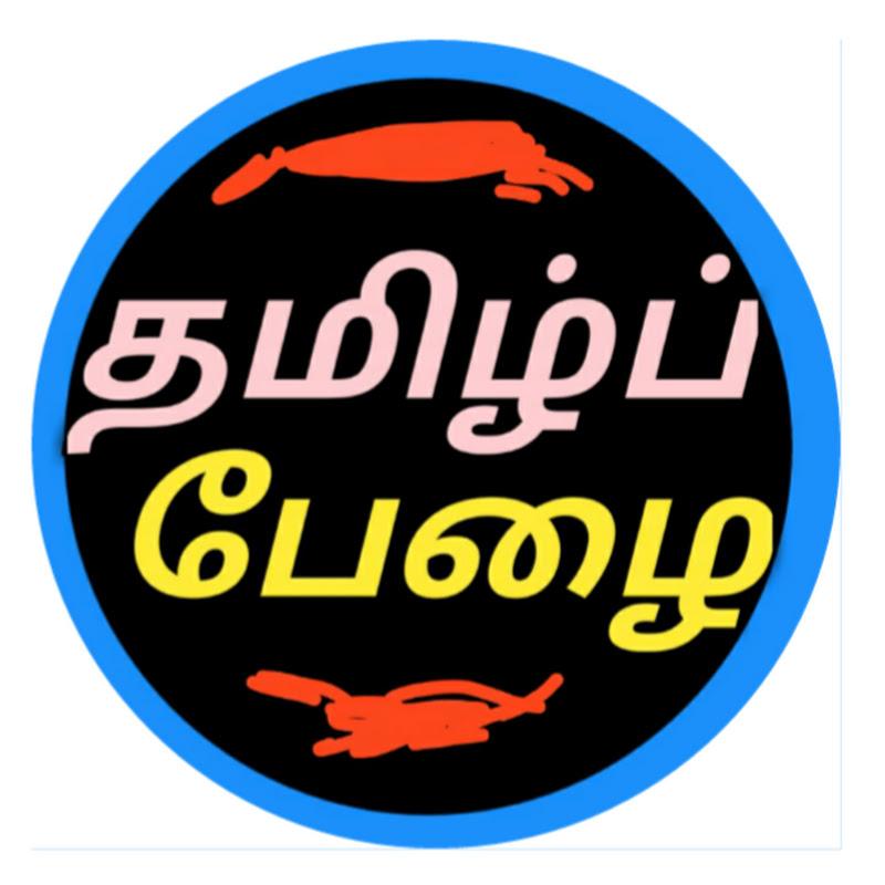Tamil pezhai -தமிழ்ப்பேழை
