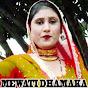 Mewati Dhamaka