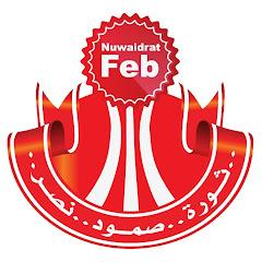 Nuwaidrat Feb