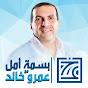 Basmet Amal | بسمة أمل مع عمرو خالد