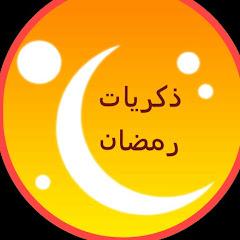 ذكريات رمضان