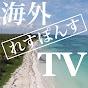 海外れすぽんすTV