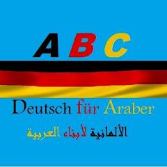 ألألمانية لأبناء العربية Deutsch für Araber