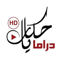 Hekayat Drama - حكايات دراما