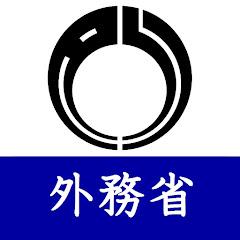 外務省 / MOFA