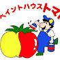 ペイントハウストマト
