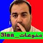 منوعات_3laa