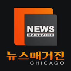News Magazine Chicago