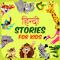 Hindi Stories For Kids - Cartoons For Kids