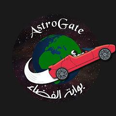 AstroGate بوابة الفضاء