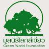 มูลนิธิ โลกสีเขียว