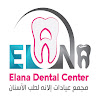 ElanaDenCenter