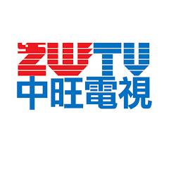 中旺電視ZWTV WantBlogger