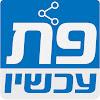 פתח תקוה עכשיו ptnow באתר ובאפליקציה