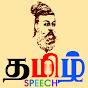 Tamil Speech