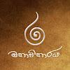 මහාවිහාරය - Mahaviharaya