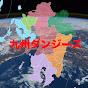 九州ダンジーズ