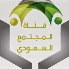 قناة المجتمع السعودي