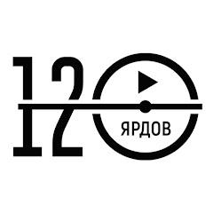 120 ЯРДОВ