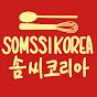SomSsi Korea (솜씨 코리아)