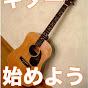 ギター初心者オススメコード