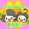 HIMAWARI普段遊び YouTube