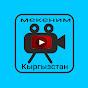 Мекеним Кыргызстан