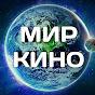 МИР MIR КИНО KINO ИНДИЯ