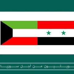kwt4syria