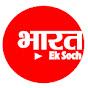 Bharat Ek Soch