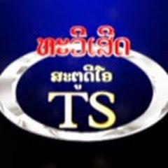 Laos Music llc & Ts Studio Inc