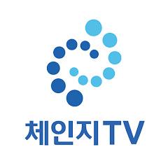 체인지TV Change your Life