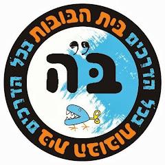 בית הבובות Beit Habubot