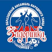 Образцовый Ансамбль Народного Танца Задоринка