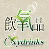 飲氧品Oxydrinks